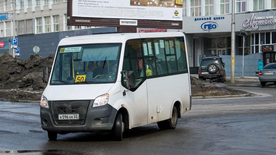 Автобус 50-го маршрута