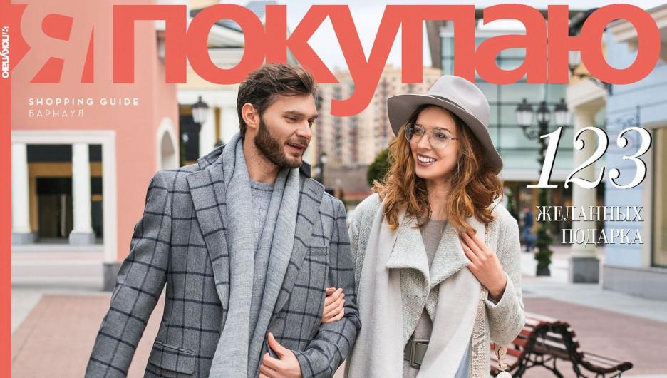 """Первый выпуск Shopping Guide """"Я Покупаю. Барнаул"""" в 2018 году."""