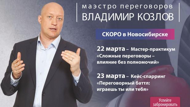 Владимир Козлов выступит в Новосибирске.