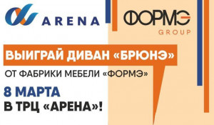 """8 марта в ТРЦ """"Арена"""" устроят день красоты и моды"""