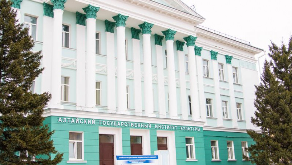 Алтайский государственный институт культуры.