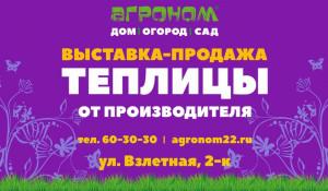 В Барнауле пройдет выставка-продажа теплиц.