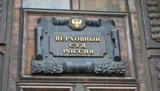 Верховный суд РФ. Фото из архива редакции.