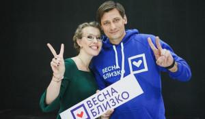 Ксения Собчак и Дмитрий Гудков.