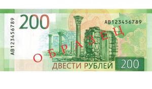 Банкнота номиналом 200 рублей