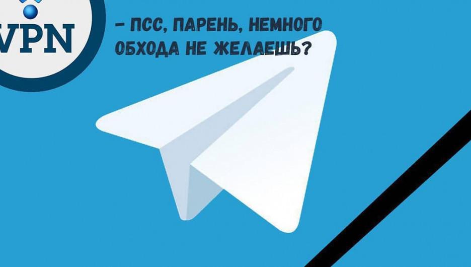 Пользователи высмеивают решение суда блокировать Telegram.