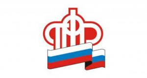Пенсионный фонд, логотип.