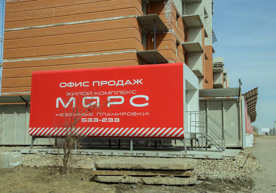 """Строительство жилого комплекса """"Марс""""."""