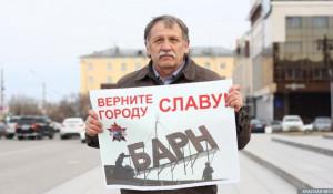 """Одиночный пикет """"Барнаул орденоносный"""""""