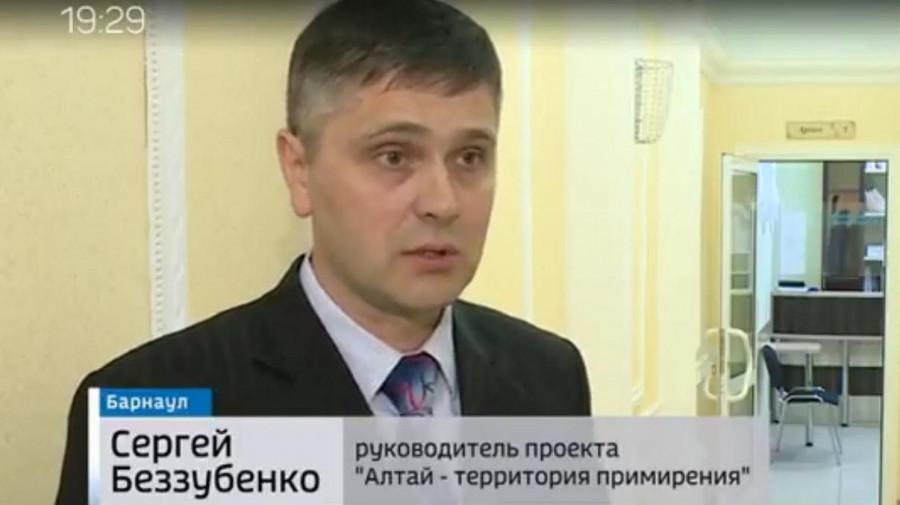 """Сергей Беззубенко, руководитель """"Сибирского центра медиации""""."""