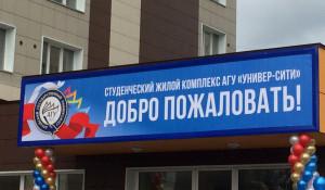 Универ-сити. Новое общежитие АлтГУ.