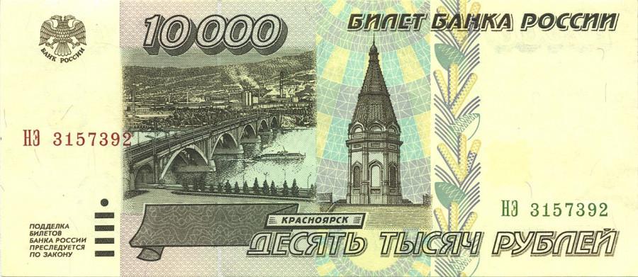 Купюра 10 тысяч рублей образца 1995 года.