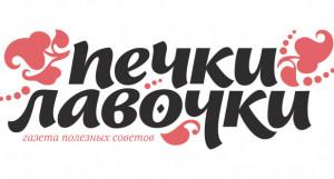 """""""Печки-Лавочки""""."""
