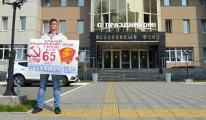 В Барнауле комсомолец пикетировал здание Пенсионного фонда, протестуя против повышения возраста выхода на пенсию. 19 июля 2018 года.