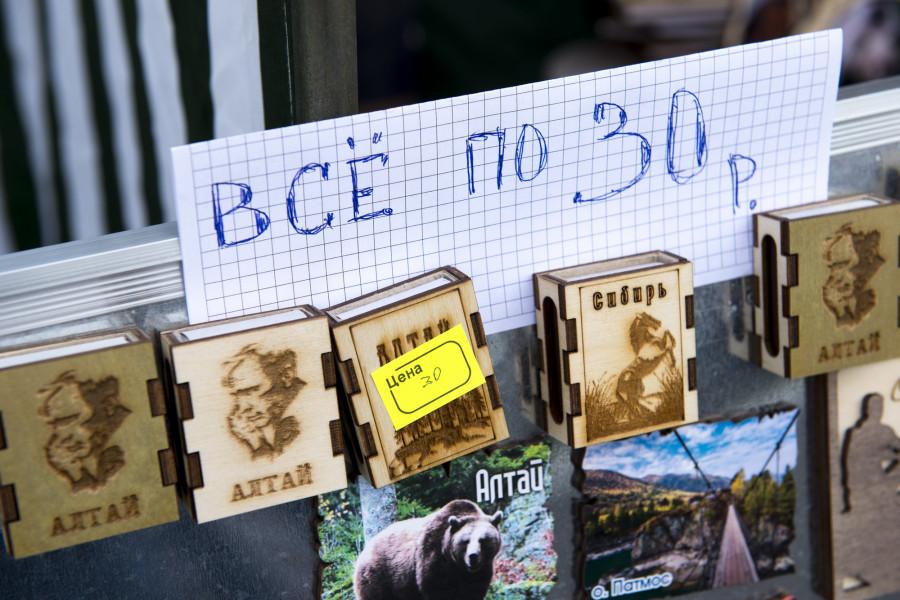 Торговля в Сростках.