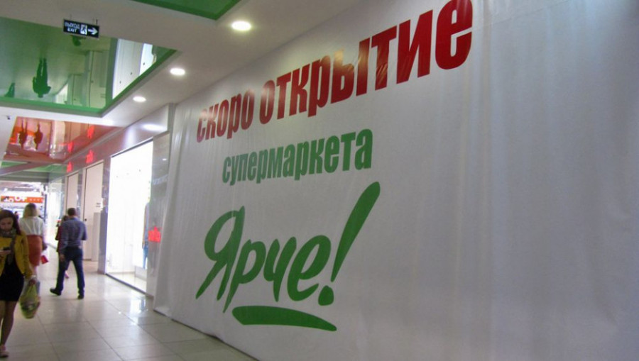"Магазин ""Ярче"" в ТРЦ ""Европа""."