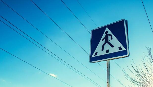 Пешеходный переход. Знак