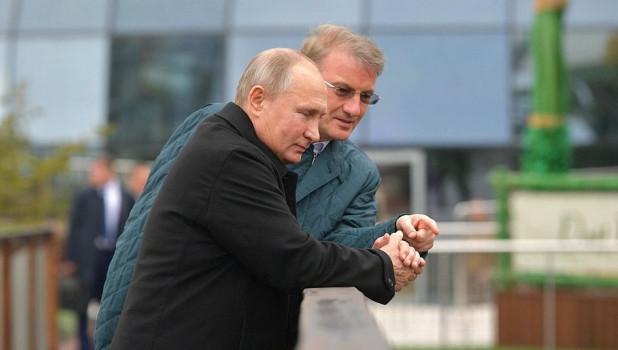 Владимир Путин и глава Сбербанка Герман Греф.