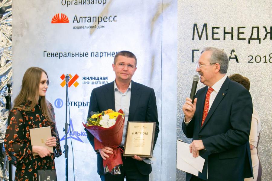 """Церемония награждения премии """"Менеджер года"""". Барнаул, 11 декабря 2018 года."""