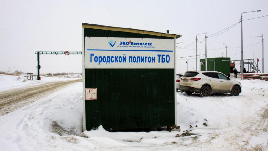 Вблизи полигона ТКО в Барнауле.