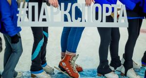 Парк спорта Алексея Смертина. Каток.