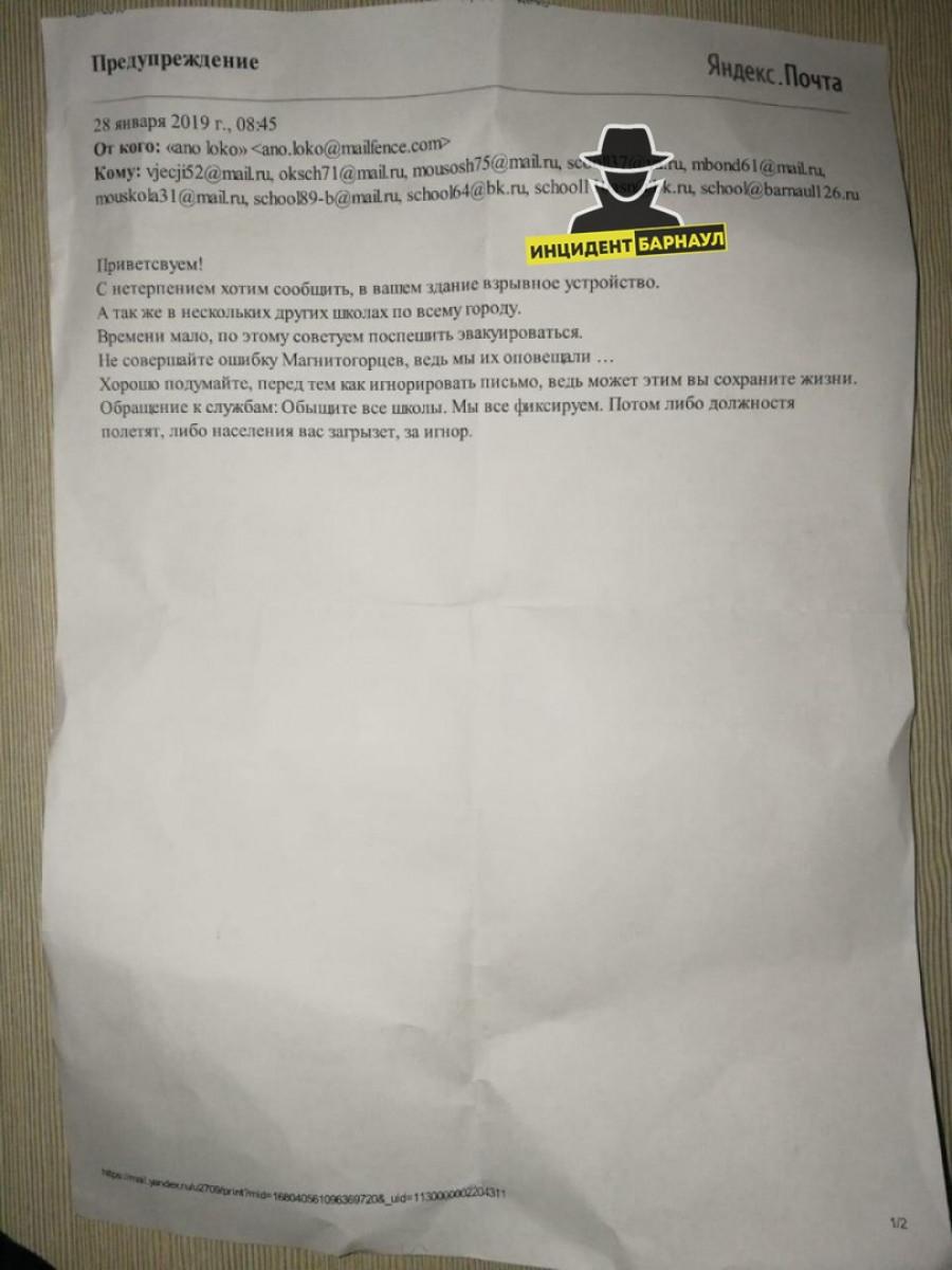 Фото письма о заминировании, поступившего на электронную почту.