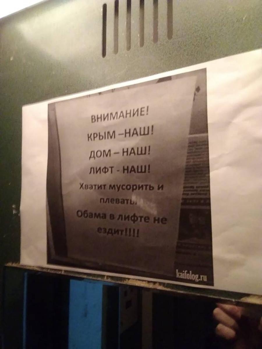 Лифт - общее имущество жильцов многоквартирного дома.