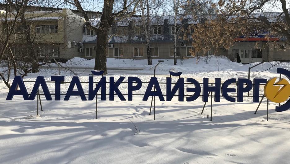 """""""Алтайкрайэнерго""""."""