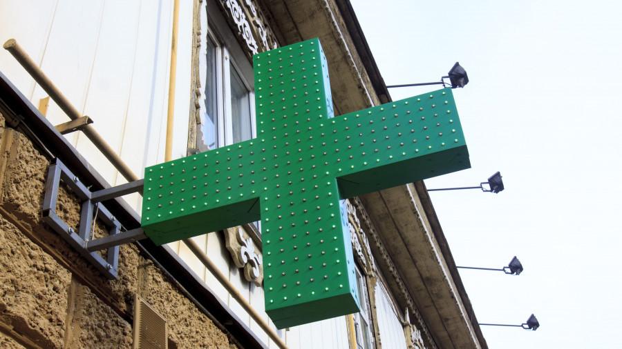 Аптека.