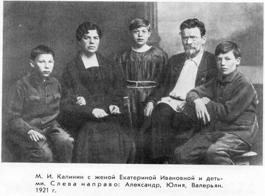 Семья Михаила Калинина.