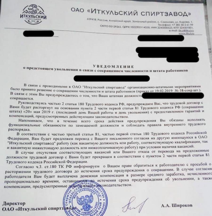 """Уведомление об увольнении на """"Иткульском спиртзаводе"""""""