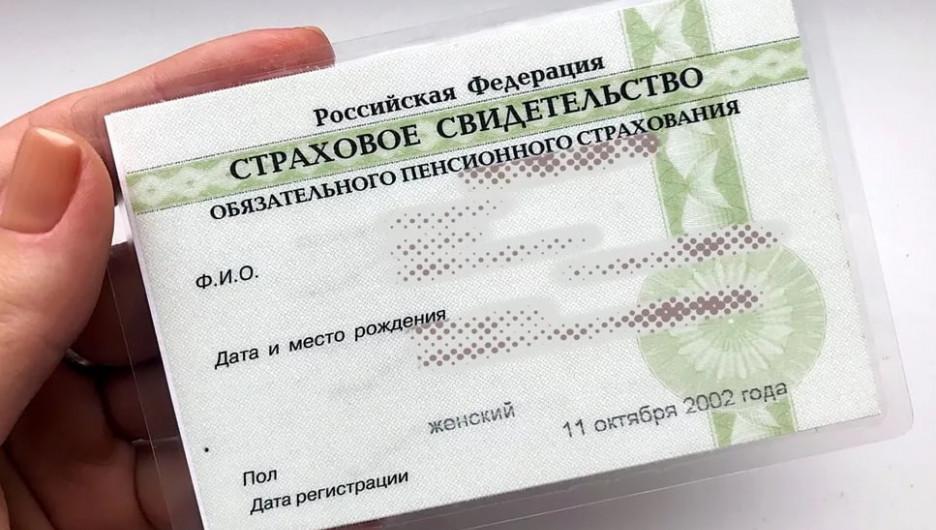 Карточка обязательного пенсионного страхования СНИЛС.