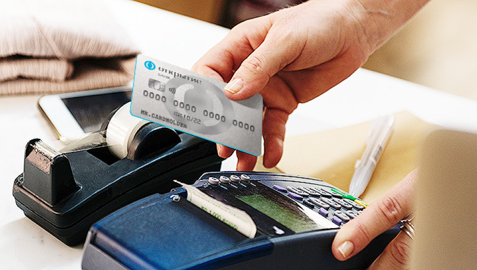 Банк «Открытие» предлагает предпринимателям эквайринг по ставке от 0,99%.