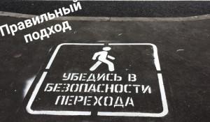 Предупреждающие надписи перед пешеходными переходами появятся в Барнауле.