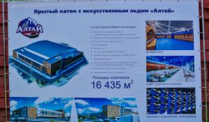 На площадку хоккейного долгостроя на Сибирском,52 приехали депутаты Госдумы