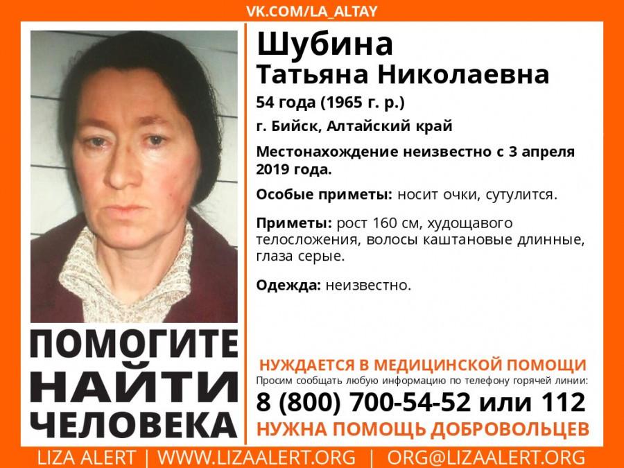 Пропала Татьяна Шубина.