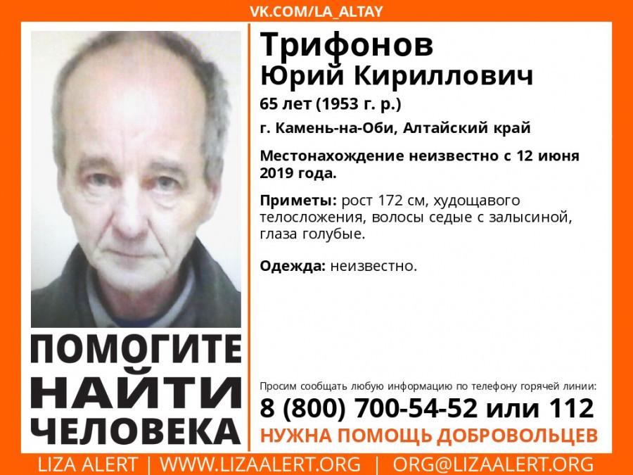 Ориентировка на розыск Юрия Трифонова.