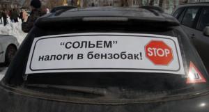 Барнаульские автомобилисты требуют отменить транспортный налог. Митинг 19 марта 2011 года.