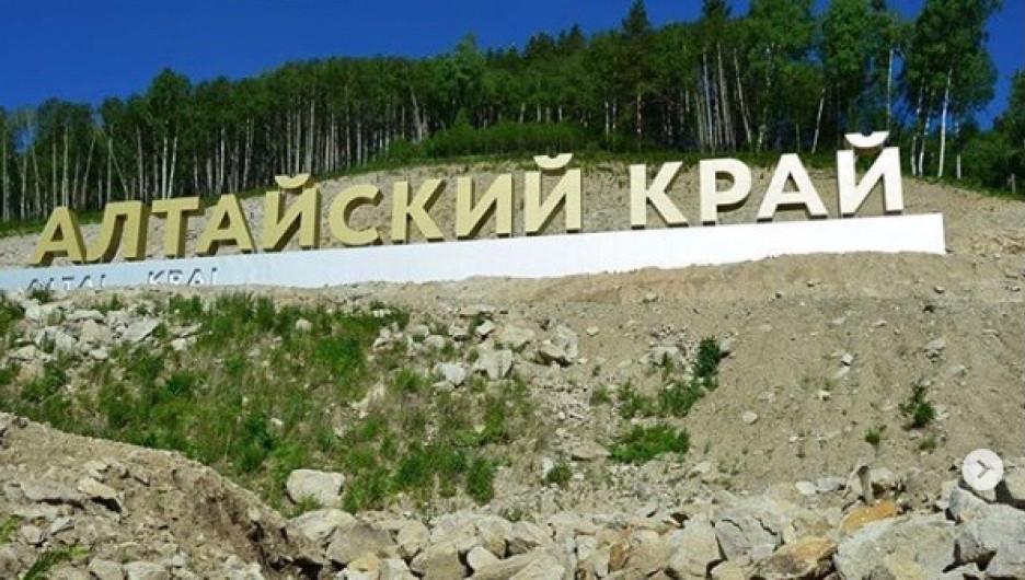 Район Белокурихи-2.