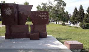 Памятный знак в честь студотрядов Алтайского края.