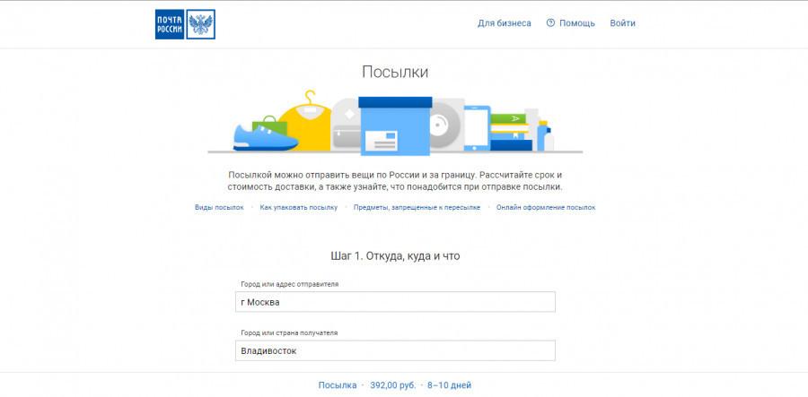 Почта россии список заказных писем