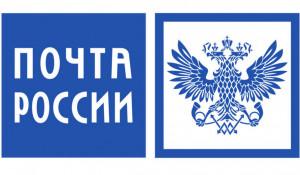 Почта России.