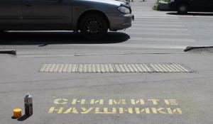 Предупреждающие надписи на пешеходных переходах.