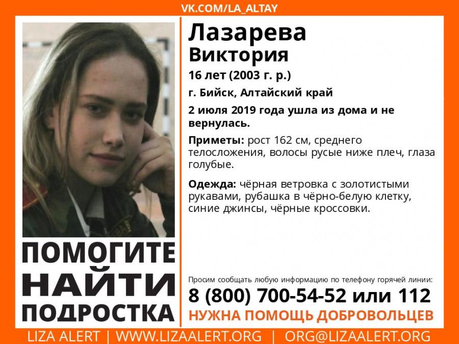 В Бийске пропала девушка.