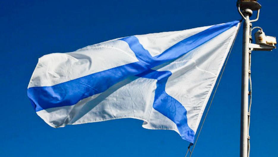 Флаг ВМФ.
