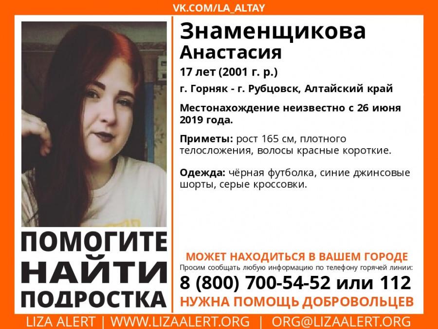 В Рубцовске пропала девушка.