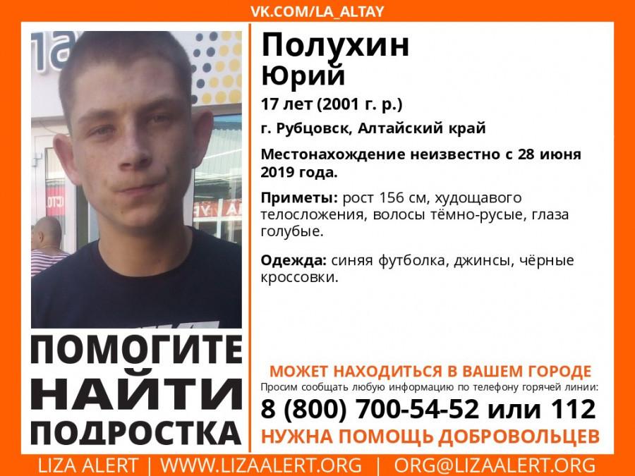 В Рубцовске пропал подросток
