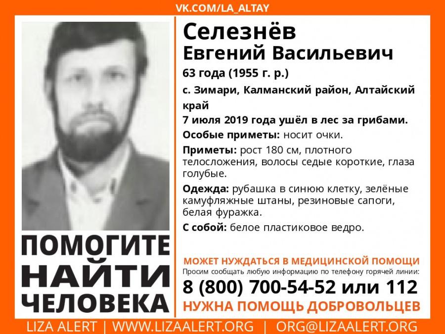 Пропал Евгений Селезнев.