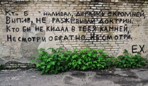 Стихи на зданиях.