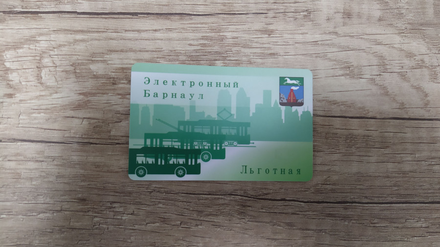 Электронная транспортная карта для льготников.
